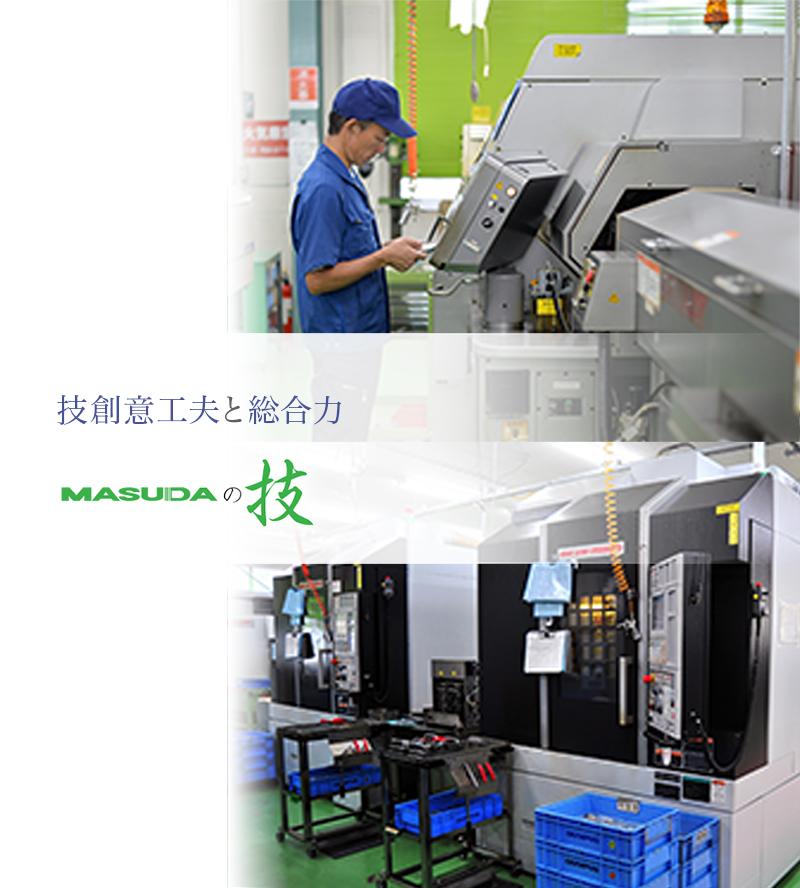 新しい未来を作る テクノロジーの未来を作る MASUDAの技